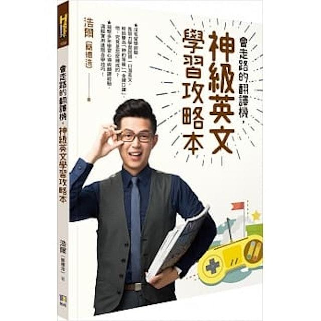 《會走路的翻譯機,神級英文學習攻略本》 1