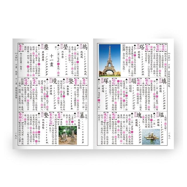 彩色新編國語辭典