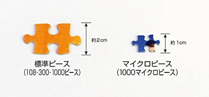 超迷你拼圖:大小僅有標準尺寸的一半