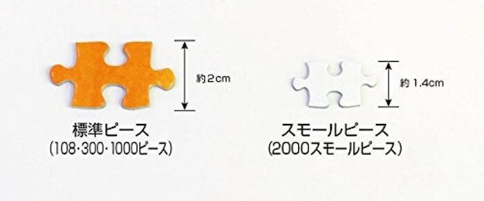 迷你拼圖:僅有標準尺寸的三分之二