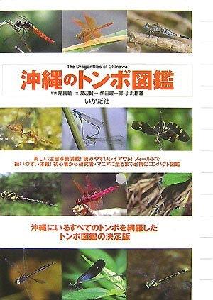 依棲息地範圍來介紹的昆蟲圖鑑