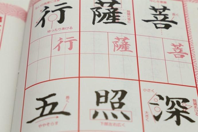 確認筆順與國字併列標示與否