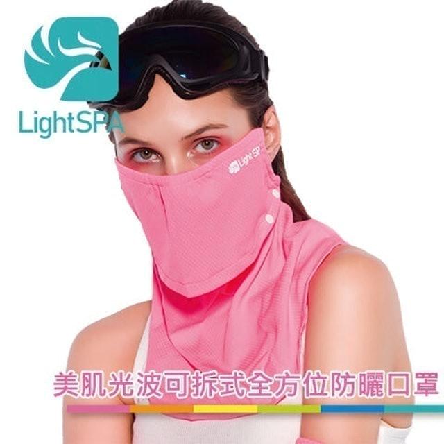 LightSPA 美肌光波可拆式全方位防曬口罩 1