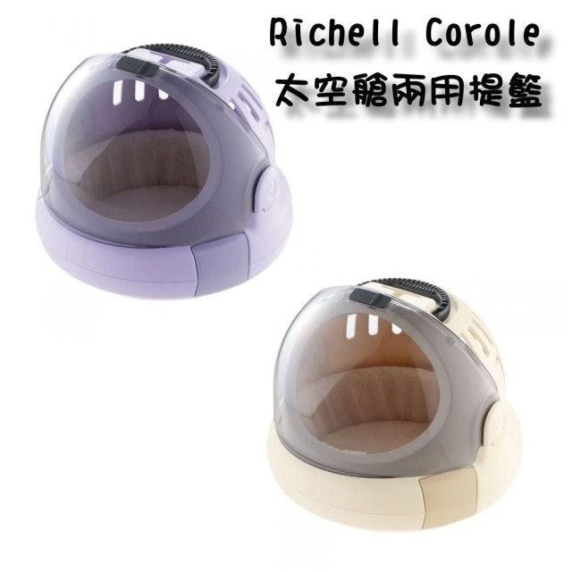 Richell利其爾 太空艙兩用提籃 1