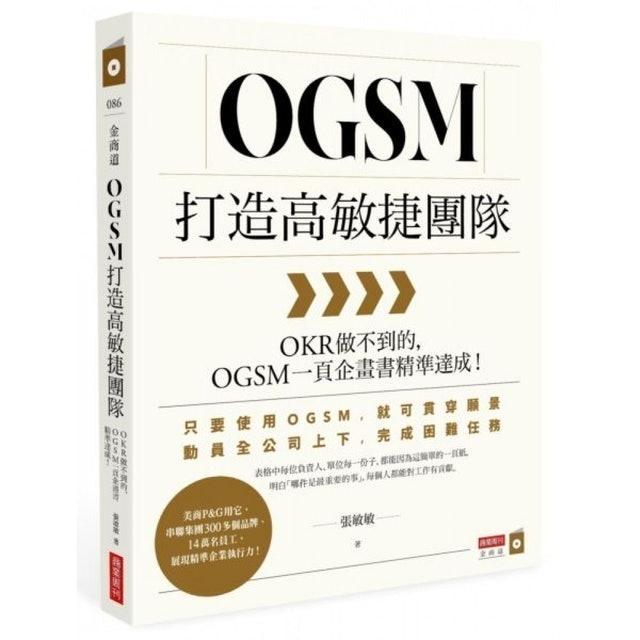 OGSM打造高敏捷團隊 1