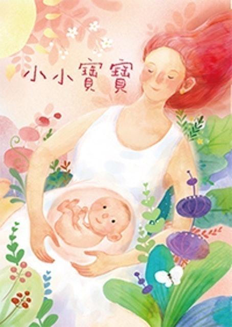 聯經出版 小小寶寶 1