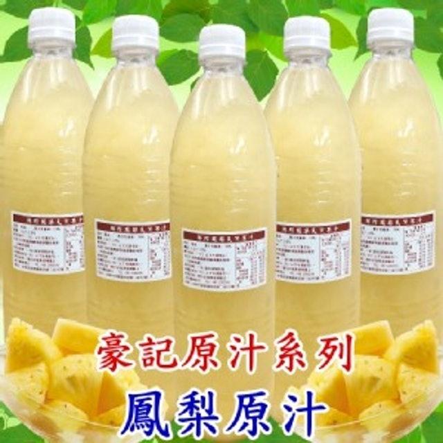豪記 100%鮮榨鳳梨天然果汁 1