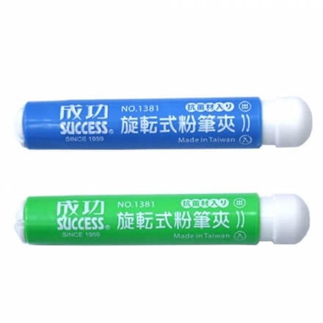 成功  旋轉式抗菌粉筆夾  1