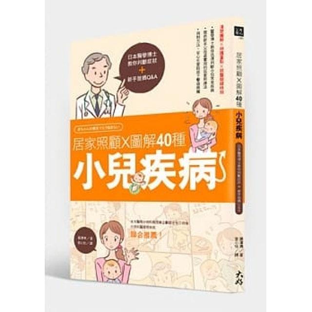 居家照顧x圖解40種小兒疾病:日本醫學博士教你判斷症狀+新手爸媽Q&A 1
