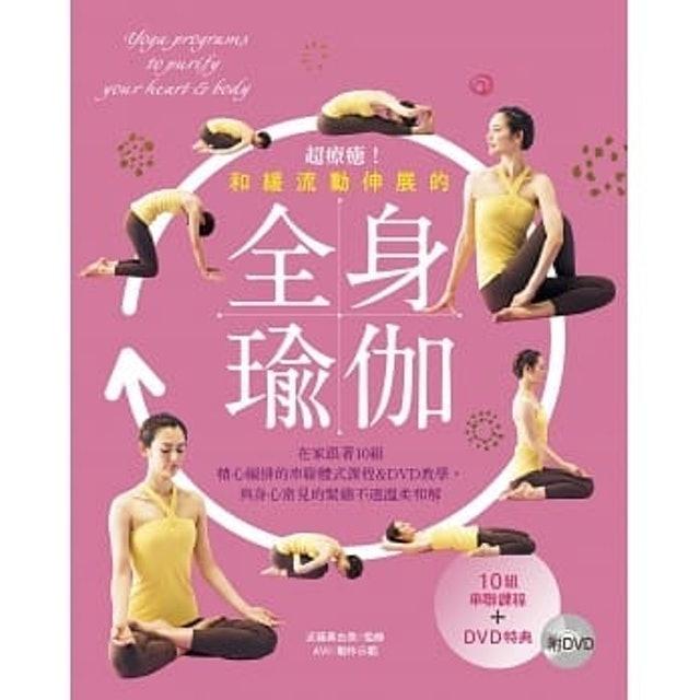 和緩流動伸展的全身瑜伽 1