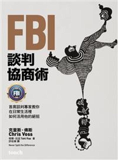 FBI談判協商術 1