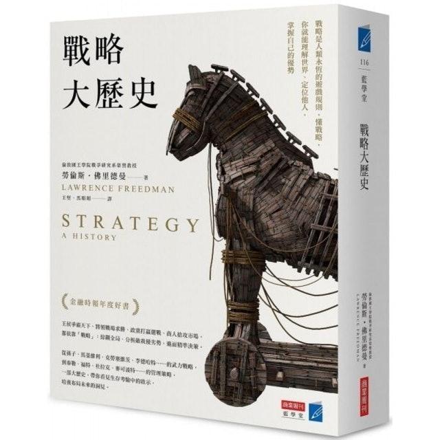 戰略大歷史 1
