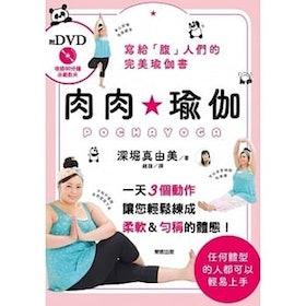 推薦十大瑜珈DVD人氣排行榜【2021年最新版】 4