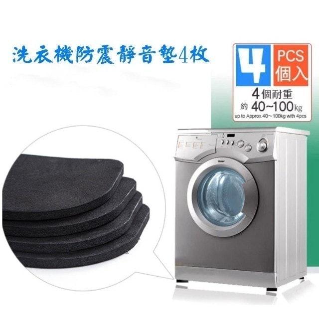 台灣霓虹  洗衣機防震靜音墊 1