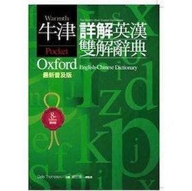 推薦十大英文字典人氣排行榜【2020年最新版】 2