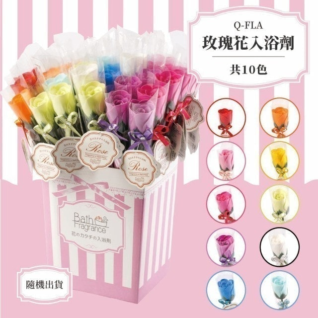 Q-FLA 日本製玫瑰花入浴劑 1