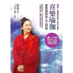 推薦十大瑜珈DVD人氣排行榜【2021年最新版】 1