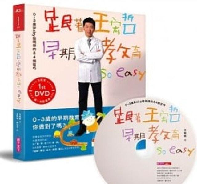 跟著王宏哲,早期教育so easy!:0~3歲Baby聰明帶的84個技巧 影音書 1
