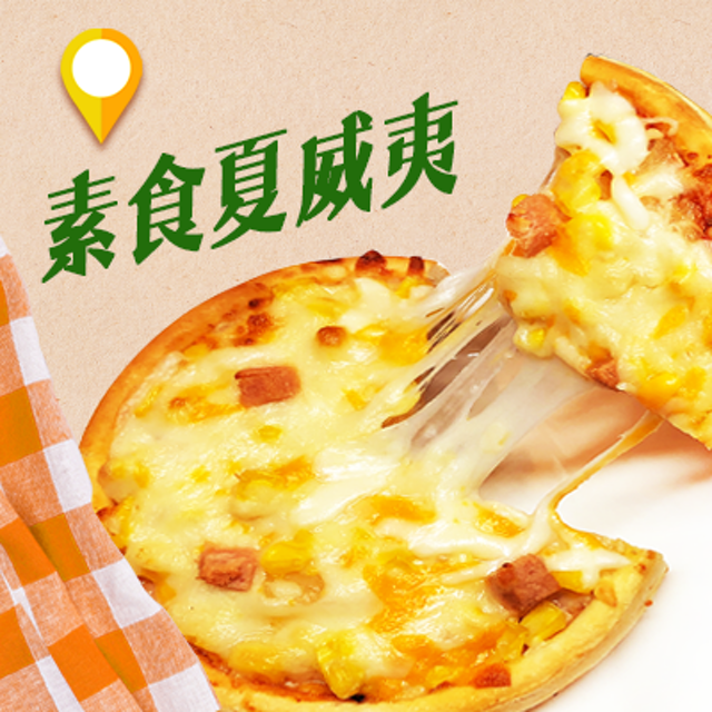 YoungColor洋卡龍 5吋狀元PIZZA 素食夏威夷披薩 1