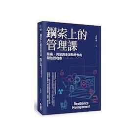 推薦十大經營管理書籍人氣排行榜【2021年最新版】 5
