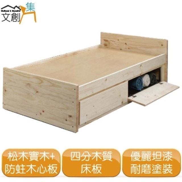 文創集 邁爾 松木紋3.5尺實木單人收納式床台組合 1