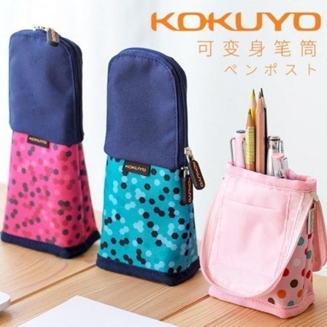KOKUYO 直立筆筒式筆袋 1
