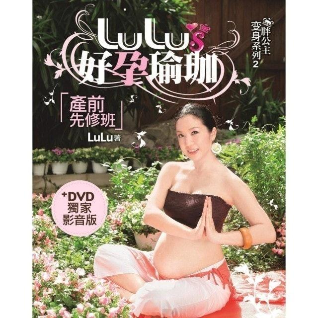 好孕瑜伽 1