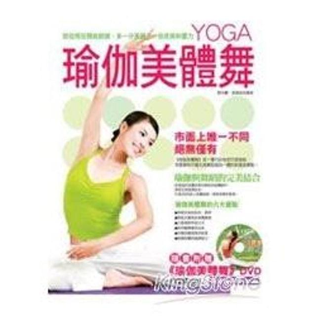 瑜珈美體舞 1