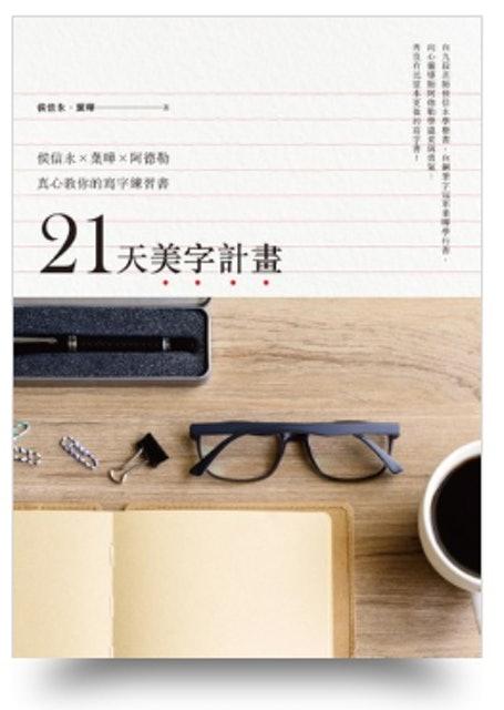 21天美字計畫 1
