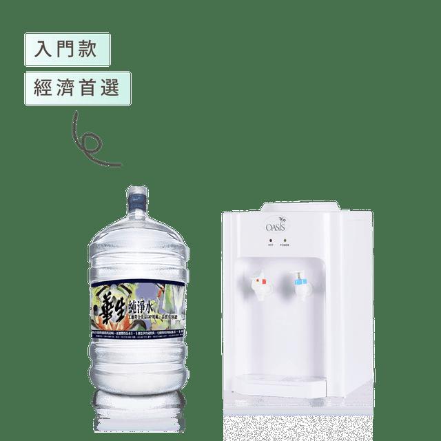 華生 冷熱二溫飲水機+純淨水(12.25L)x30瓶 1