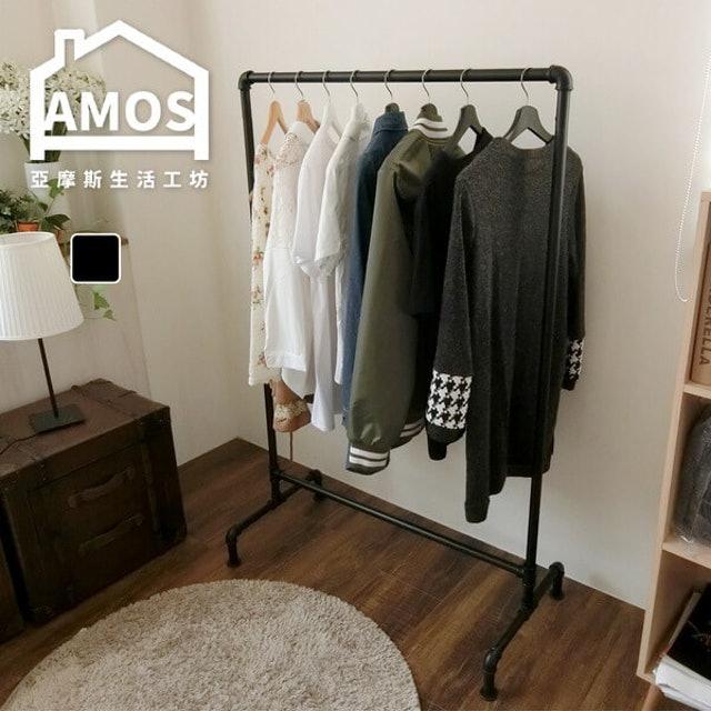 Amos  工業風水管造型移動式吊衣架 1