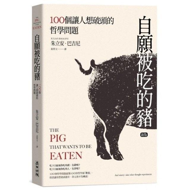 朱立安・巴吉尼 自願被吃的豬(新版) 1