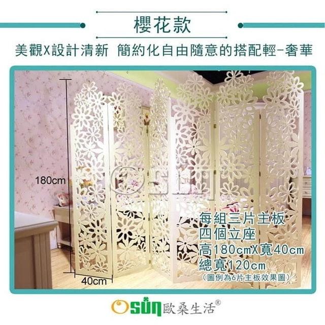 Osun DIY木塑板立式屏風(櫻花款) 1