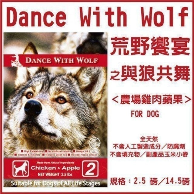 Dance With Wolf荒野饗宴之與狼共舞 農場雞肉蘋果犬糧 1