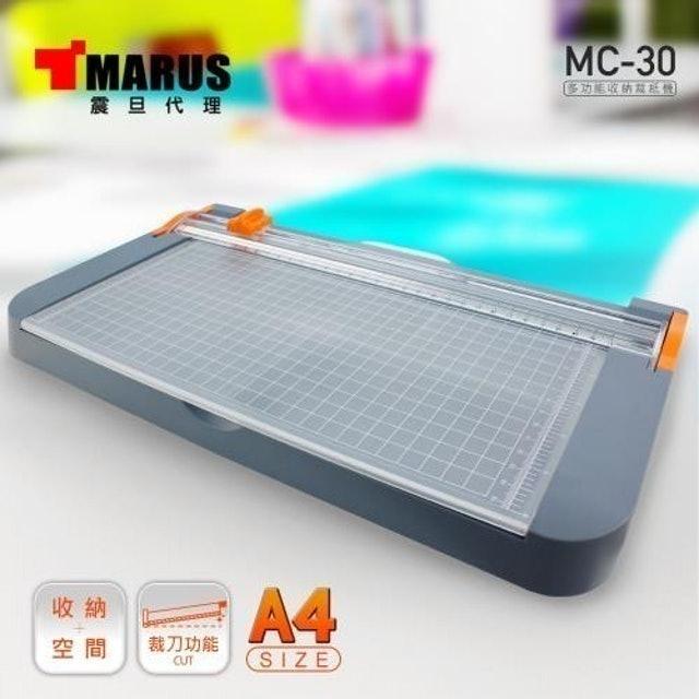 MARUS A4多功能收納裁紙機 1