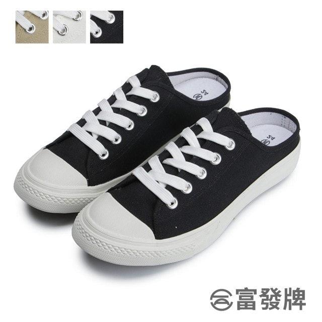 富發牌 輕鬆綁帶帆布穆勒鞋 1