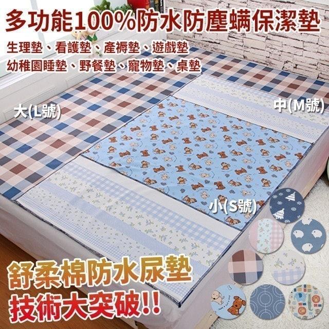 多功能100%防水防塵蹣保潔墊 1