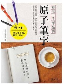 推薦十大練字書人氣排行榜【2020年最新版】 5