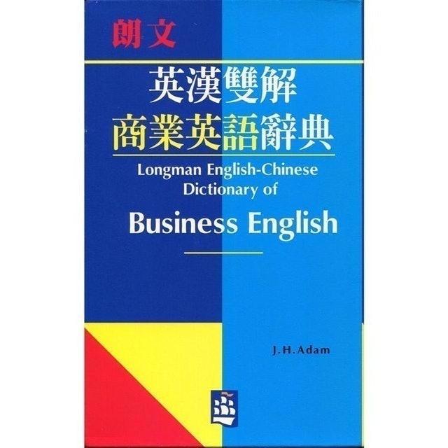 朗文Longman 英漢雙解商業英語辭典 1