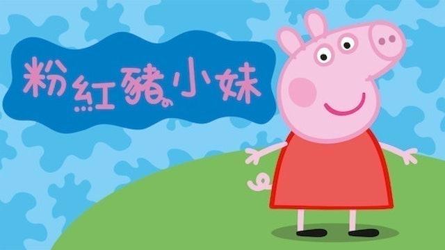 粉紅豬小妹 1