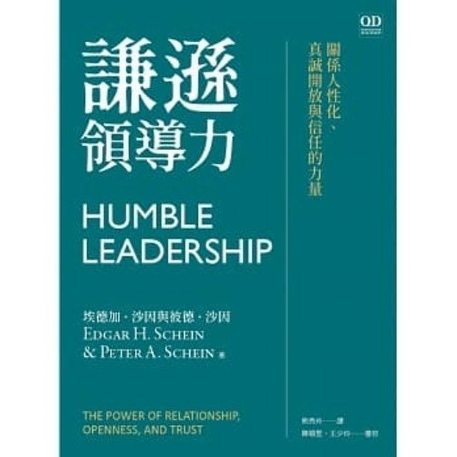 埃德加 · 沙因、彼德 · 沙因 謙遜領導力:關係人性化、真誠開放與信任的力量 1