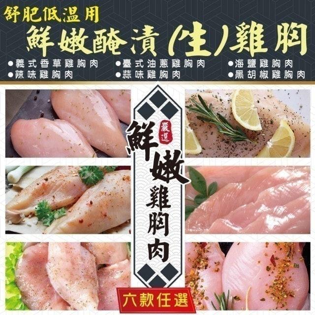 海肉管家 舒肥低溫用鮮嫩生雞胸 1