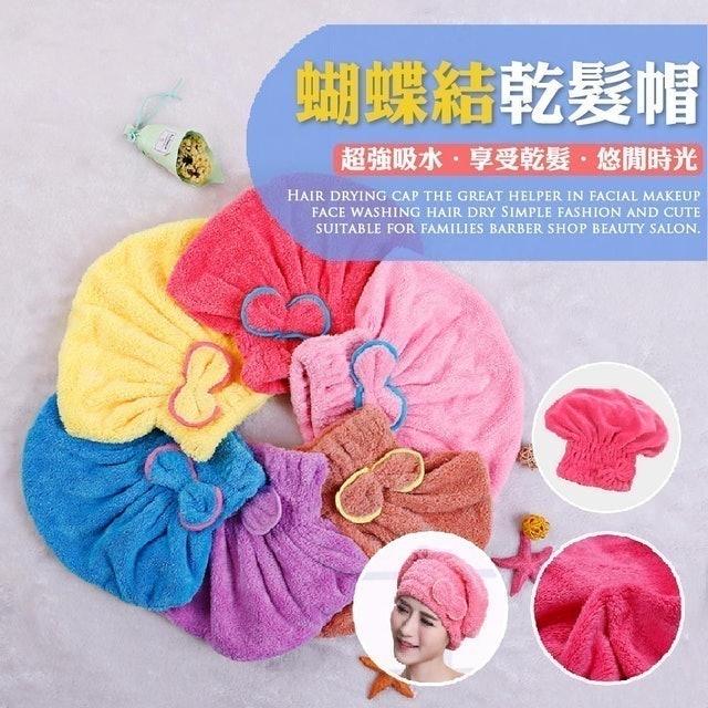 超強吸水蝴蝶結乾髮帽 1