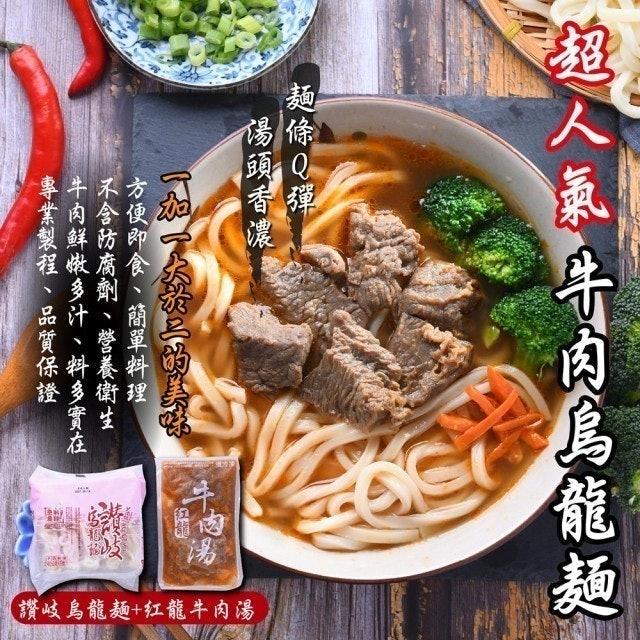 紅龍食品 紅龍牛肉湯+讚岐烏龍麵 1