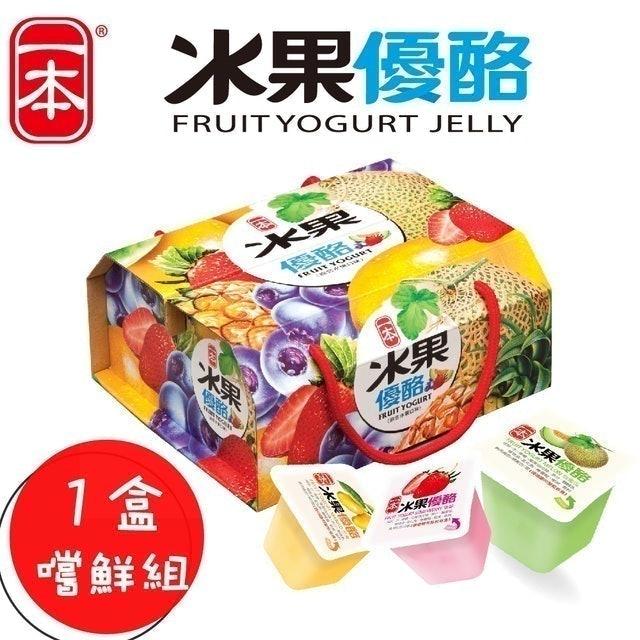 一本 水果優酪果凍綜合大禮盒 1