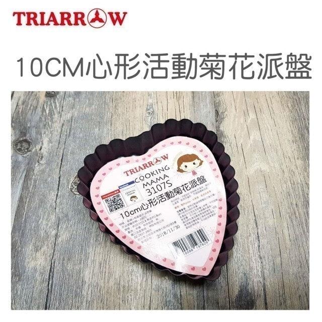 TRIARROW三箭牌 心形10cm活動菊花派盤 1