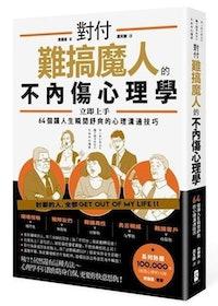 推薦十大溝通技巧書籍人氣排行榜【2020年最新版】 2