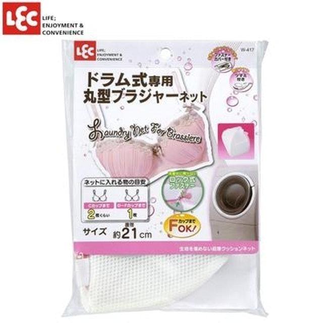 LEC CX內衣專用球型洗衣袋 1