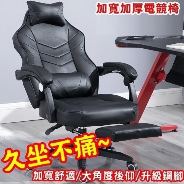 H&C  加寬加厚電競椅 1