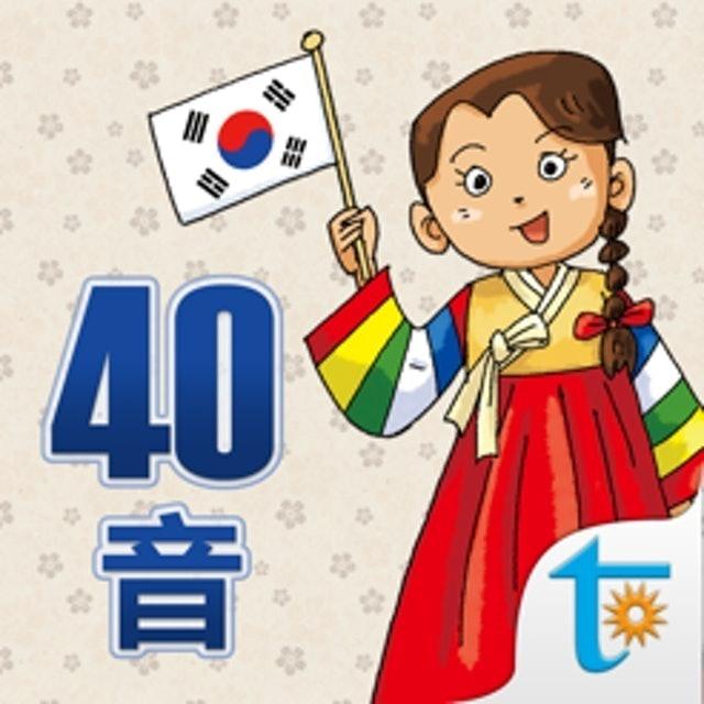 用韓國小學課本學韓語40音 1
